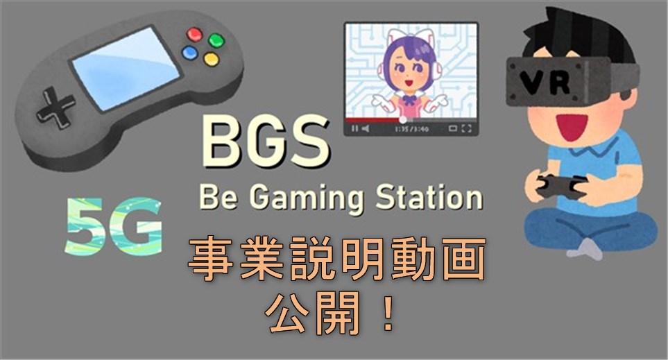 BGS事業説明動画