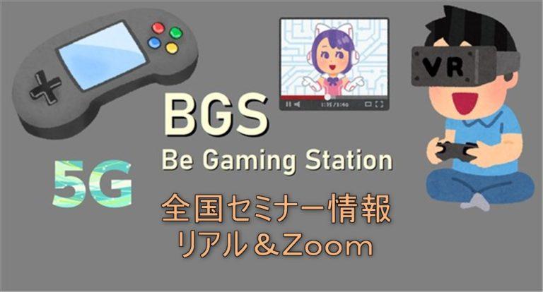 BGS セミナー情報