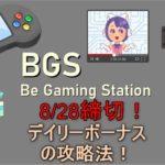 BGS デイリーボーナス攻略3
