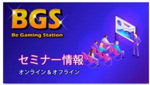 BGS リアルセミナー