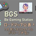 BGS ロードマップ