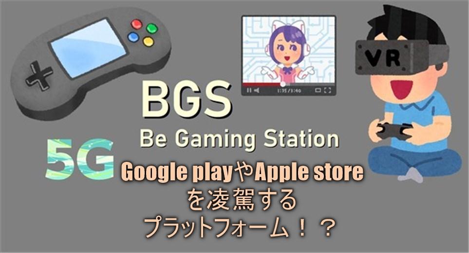 BGS 半沢龍之介