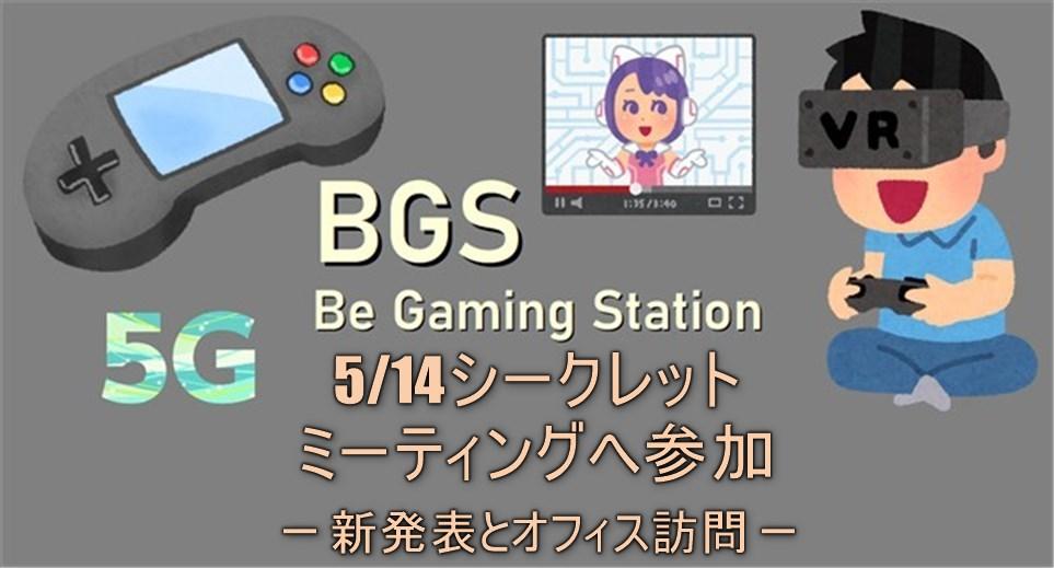 BGS シークレットミーティング