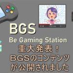 BGS コンテンツ公開