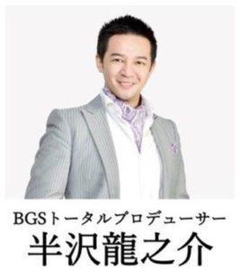 BGS 半沢