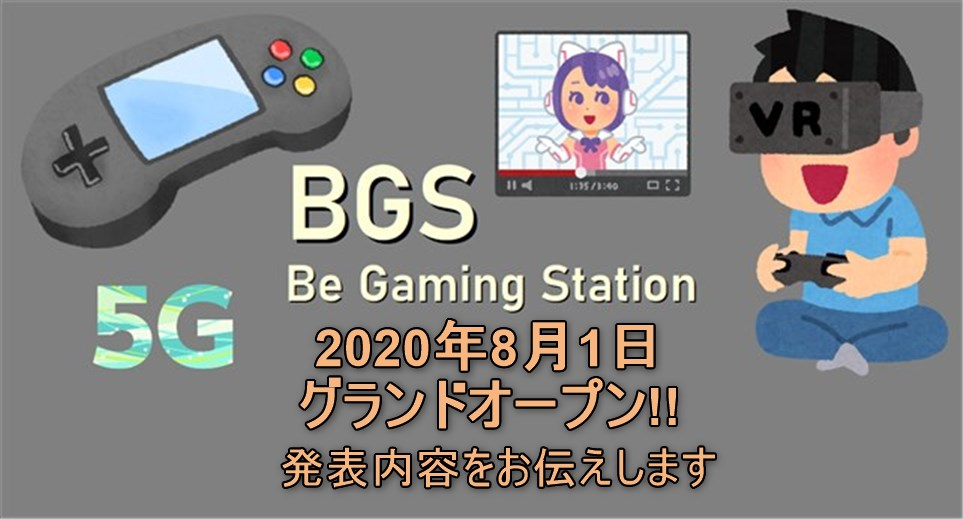 BGS グランドオープン