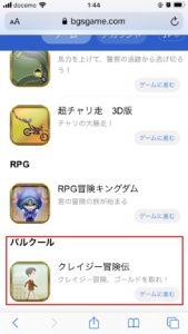 BGSゲーム3