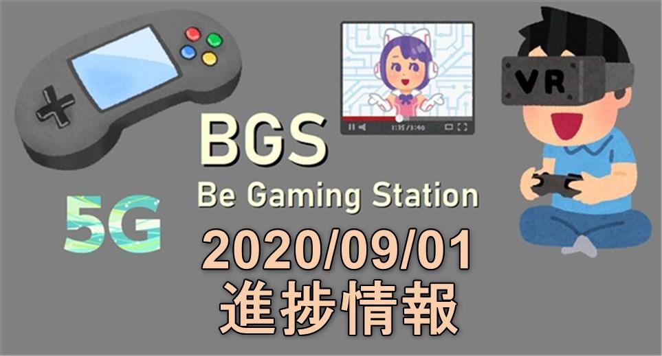BGS 9月進捗