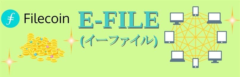E-FILE カテゴリー