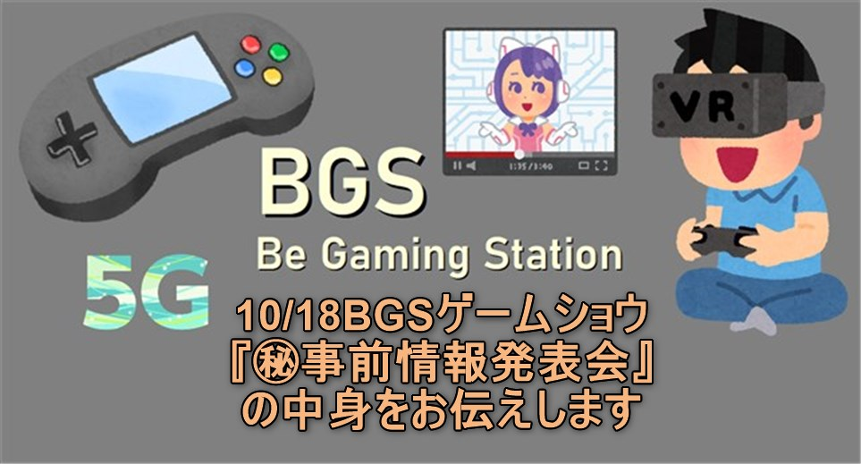 BGSゲームショウ事前情報