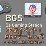BGS ゲームショウgame show