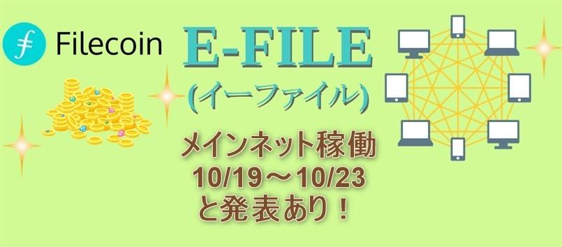 E-FILE メインネット稼働