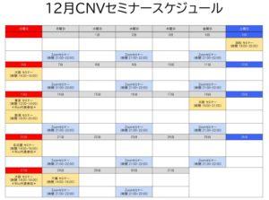 CNVセミナー情報 カレンダー12月