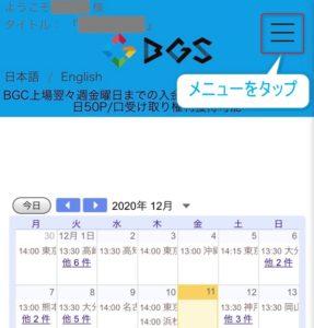 BGSファウンダーボーナス00