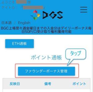 BGSファウンダーボーナス1