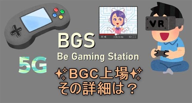 BGS BGC上場