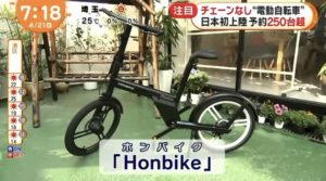 Honbikeめざましテレビ