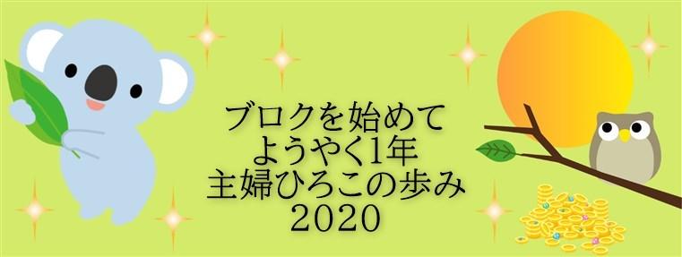 ひろこの自己紹介2020