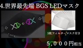 BGSオーナー総会特典4