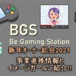 BGS新年オーナー総会2021