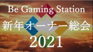 BGS オーナー総会2021