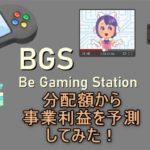 BGS収益分配と事業利益