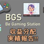 BGS 収益分配実績