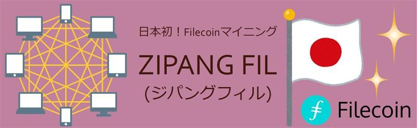 ZIPANG FIL filecoin HUAWAI社