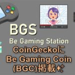 BGS CoinGecko(コインゲッコー)BGC