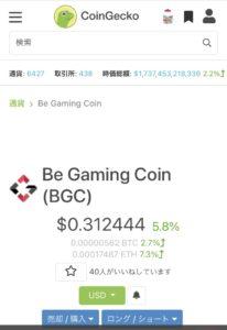 BGSBe Gaming Coin(BGC)