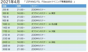 ZIPANG FIL4月セミナー日程