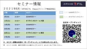 ZIPANG FIL6月セミナー日程