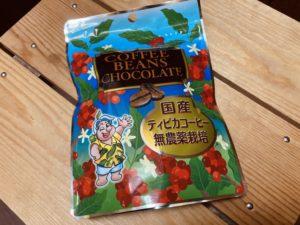 ティピカコーヒー豆チョコレート