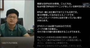 E-FILE張さん動画メッセージ