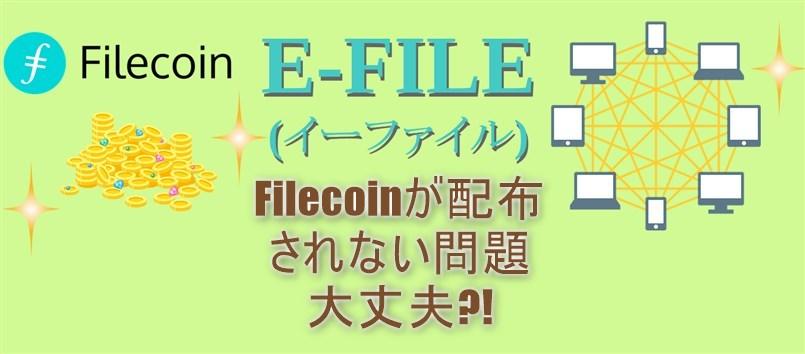E-FILE 大丈夫?