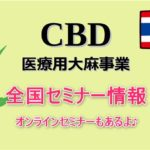 CBD医療用大麻事業セミナー