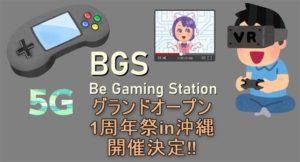 BGS 0605沖縄イベント発表