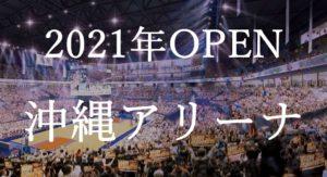 BGS 0630沖縄アリーナイベント