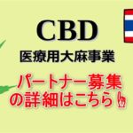 CBD医療用大麻事業 パートナープラン
