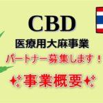 CBD医療用大麻事業 概要★