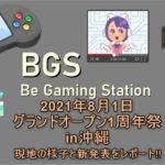 BGS グランドオープン1周年沖縄