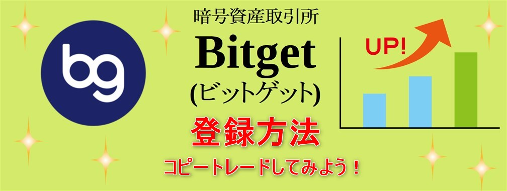 Bitget登録方法