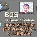 BGS BGC上場 MetaearthEX